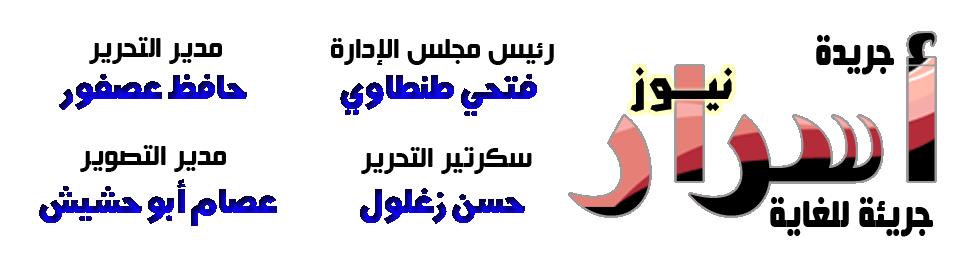 جريدة أسرار ::.