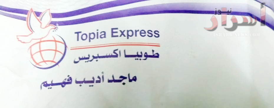 طوبيا اكسبريس