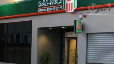 صورة البنك الأهلى يكشف حقيقة إغلاق 13 فرعًا بسبب فيروس كورونا