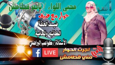 صورة كواعب البراهمي تتحدث الي جروب محبي اللواء ناصر قطامش