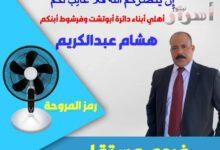 صورة هشام عبد الكريم يتحدث الى اهالى ابوتشت وفرشوط