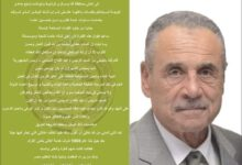 صورة اللواء هارون ابوسحلى يصدر بيان شكر للسيد الرئيس عبدالفتاح السيسى
