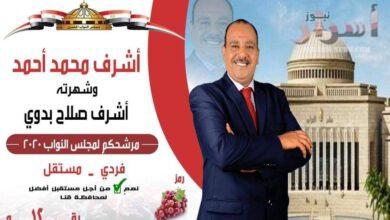"""صورة اهالى قنا """"نعم لرجل الخدمات"""" أشرف صلاح بدوى"""